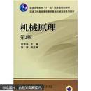 """机械原理 第2版(普通高等教育""""十一五""""国家级规划教材)"""