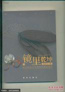 镜里乾坤 : 明可眼镜文化博物馆藏品鉴赏
