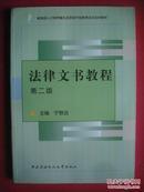 法律文书教程,法律,法规,政策,条例