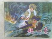 连环画---赵一曼【1997年2版2印】