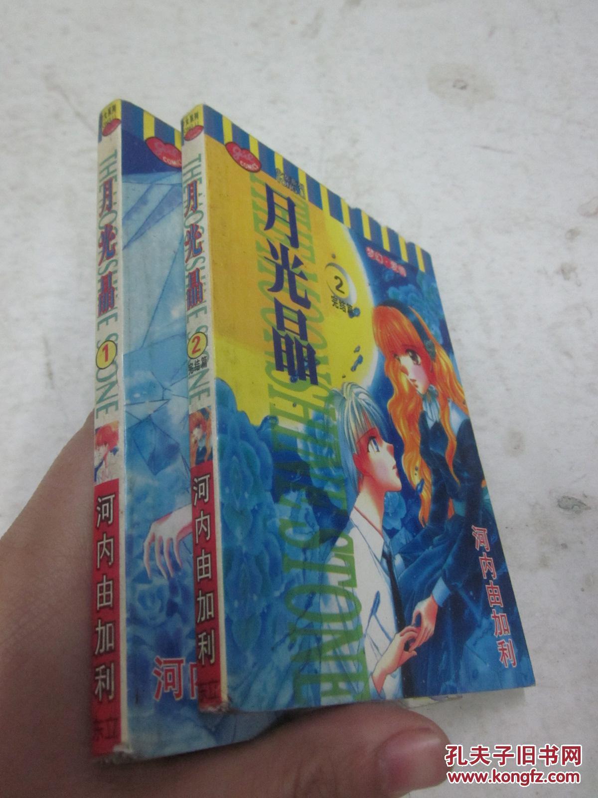 【图】漫画晶(64开漫画1-2册全合售)_月光:10v漫画的价格图片图片