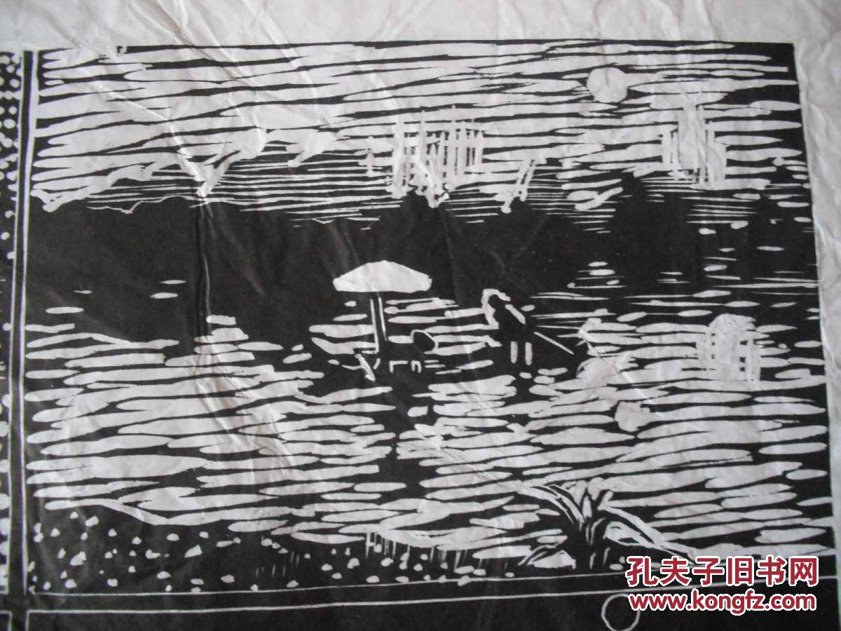 徐冰 黑白木刻版画 月夜图片