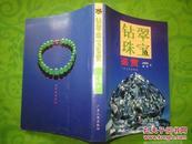 《钻翠珠宝鉴赏》前附彩图   定价48元  包正版