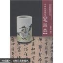 中国瓷器图鉴:笔筒类