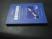 2011高技术发展报告