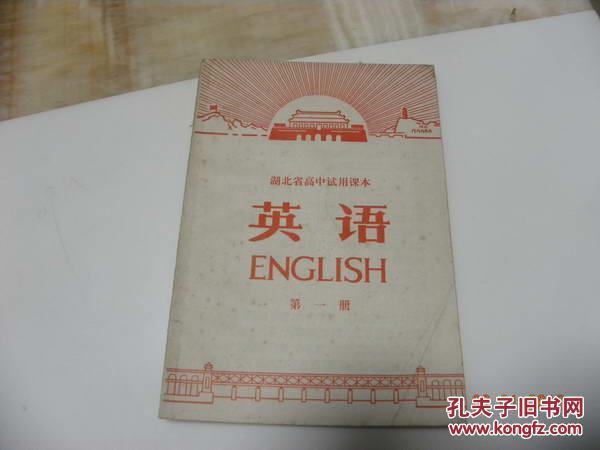 湖北省高中试用学校《英语》第一册代码高中各个杭州课本图片