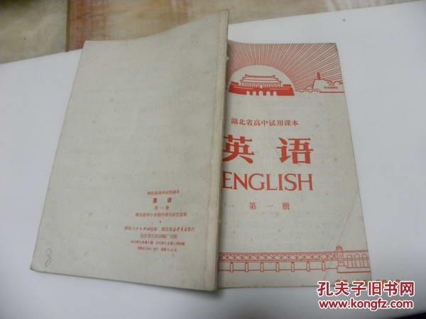 【图】湖北省课本试用高中《英语》第一册_价松岗高中深圳图片