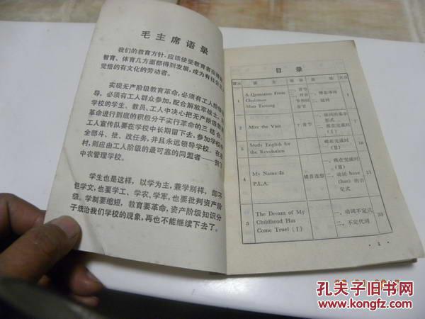 【图】湖北省档案试用高中《英语》第一册_价毕业高中生课本图片