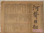 珍稀民国早期河南报纸 民国3年正月7日《河声日报》2开巨幅两张8版全