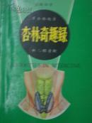 杏林奇趣录 80年印,阐述英国病理博物馆珍藏病例,另附名医胡启勳生平,包快递