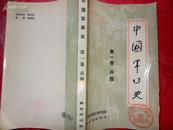 中国军事史(第一卷)兵器