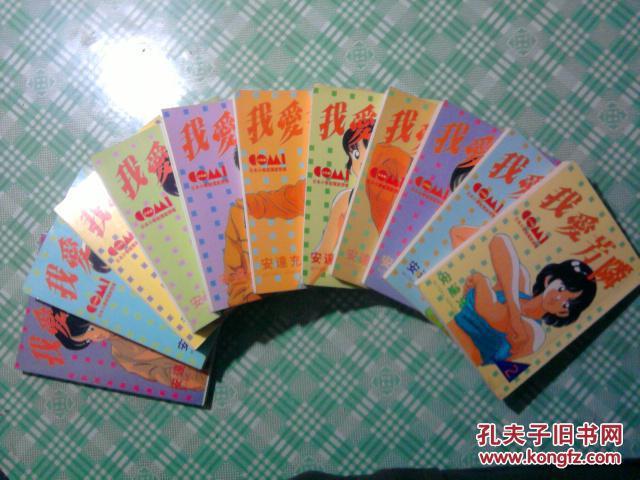 【图】我爱芳邻(1-12完结篇)64开漫画_价格:5漫画雨在中图片
