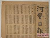 珍稀民国早期河南报纸 民国3年正月9日《河声日报》2开巨幅两张8版全