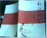 红学研究2013.2