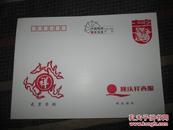 隆庆祥西服2008年鼠年.剪鼠图邮票 .2.4元稀缺票信封