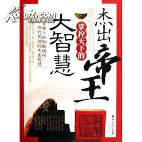 正版书籍 9787802221857图片