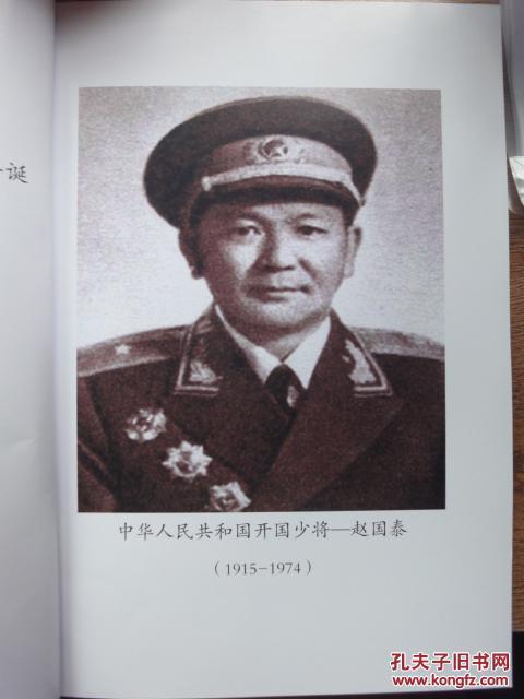 赵国泰将军传奇(共和国少将)