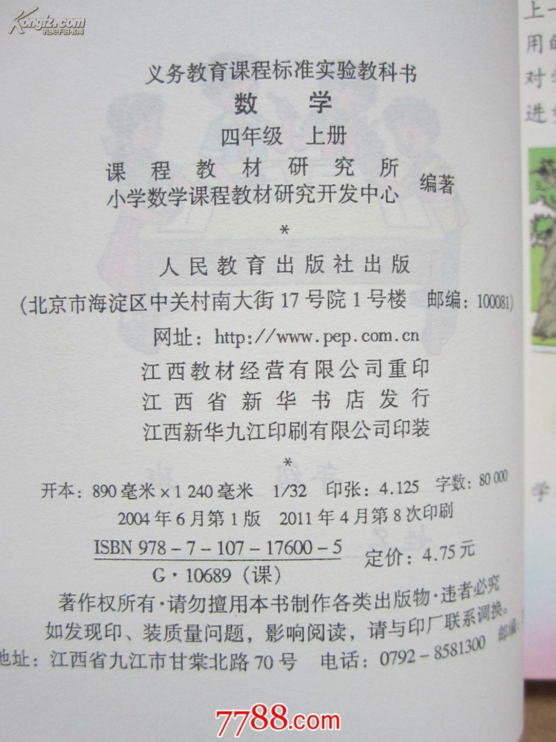 小学数学教材人教版课本4.四年级上册 人民教育出版社 孔夫子旧书网图片