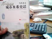 9787515402871 当代北京城市水系史话