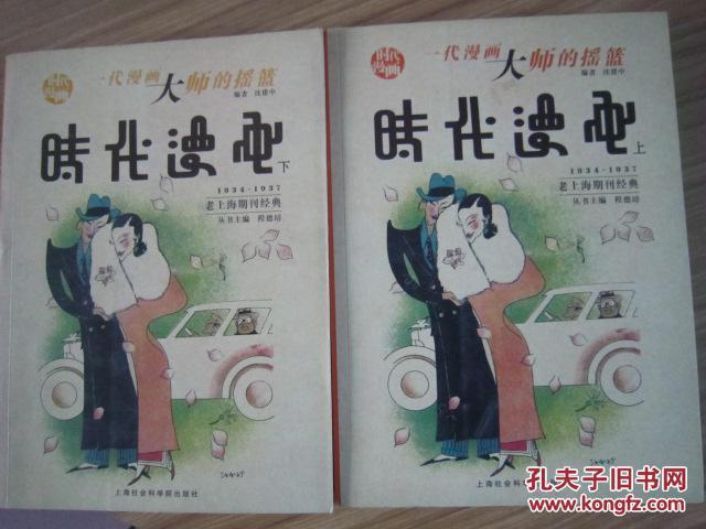 【图】时代漫画(1934-1937)(上下)_价格:80.00漫画下载扶图片