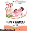 人生必须知道的健康知识科普系列丛书·儿科:小儿常见疾病知多少