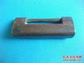 老铜锁 做工精细8.4x3.2cm品好 缺钥匙