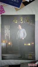 石湾陶 2013第1期/第2期