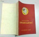 亿万人民齐欢唱,毛泽东思想永远放光芒 毛主席语录曲