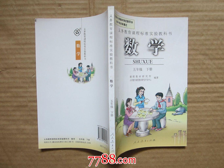 五年级人教版数学书下册练习二十七全部答案图片