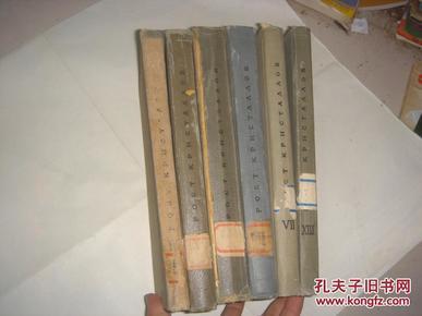 晶体的生长【俄文第3,4,5,6,7,13】6册合售3-30