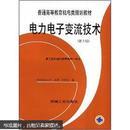普通高等教育机电类规划教材:电力电子变流技术