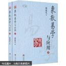 象数易学与应用(套装共2册)