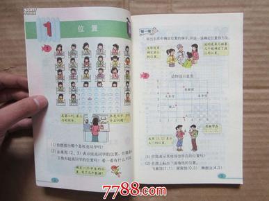 小学数学教材人教版课本6.六年级上册 人民教育出版社图片
