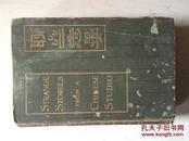 聊斋志异 (1908年初版 英文版) 精装 包邮