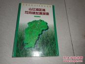 山江湖区域可持续发展探索