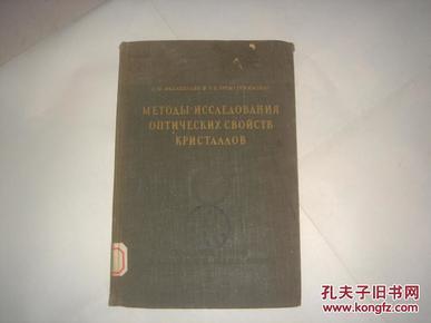 结晶体光学性质的研究法【俄文图书】3-14