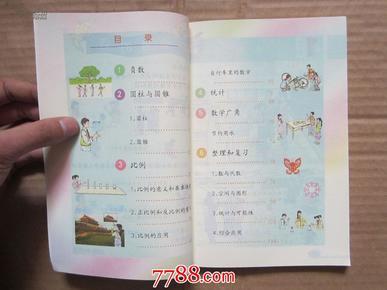 小学数学教材人教版课本6.六年级下册 人民教育出版社图片