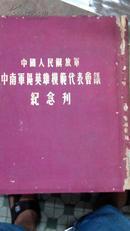 中国人民解放军中南军*区英雄模范代表会议纪念刊 (绒面精装本)