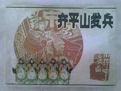 连环画:齐平山发兵《小将呼延庆》之四