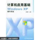 计算机应用基础WindowsXP操作系统   含碟片