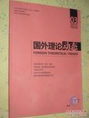 国外理论动态     2015年第3期     中国计划生育政策的变化