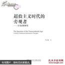 超验主义时代的旁观者 : 霍桑思想研究 : a study of nathaniel hawthornes thoughts