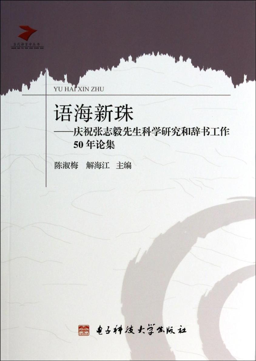 正版书籍 语海新珠--庆祝张志毅先生科学研究和辞书工作50年论集