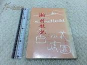 免运最低价【沉从文/湘行散记】1977出版香港汇通书店96o1
