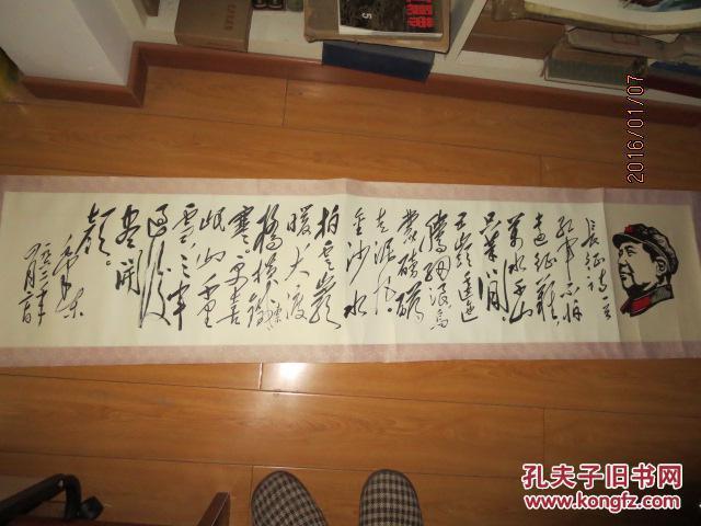 【图】毛主席手书诗词一幅七律长征【木版水印带木刻图片