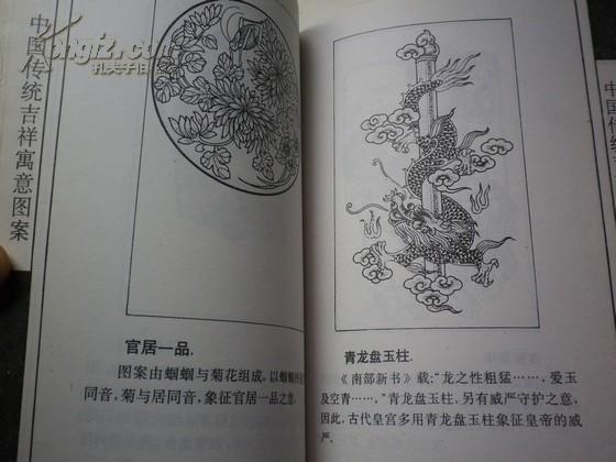 中国传统吉祥寓意图案图片