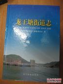 龙王塘街道志(大连市旅顺口区)(16开精装)