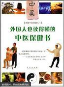 正版图书 外国人也得懂的中医保健书 (请放心选购!)