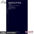 东方编译所译丛:政治社会学导论(第四版)