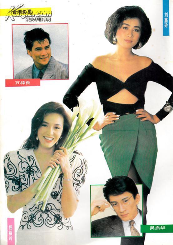 电影世界 1989年4期 林青霞秦祥林《不一样的爱》图片